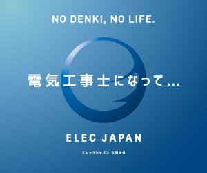 エレックジャパン