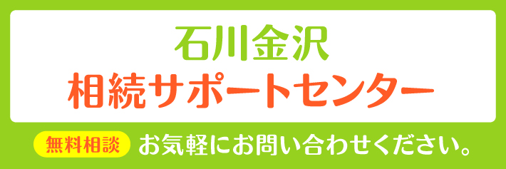 石川金沢相続サポートセンター