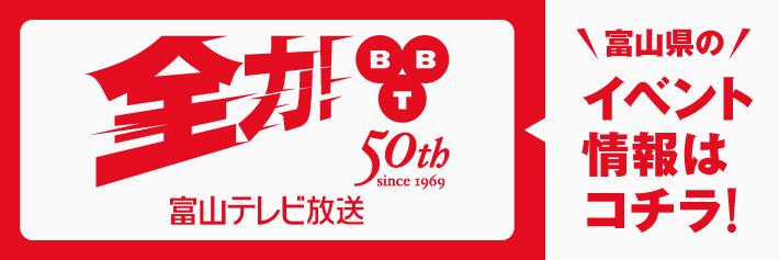 富山テレビ
