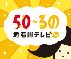 石川テレビ