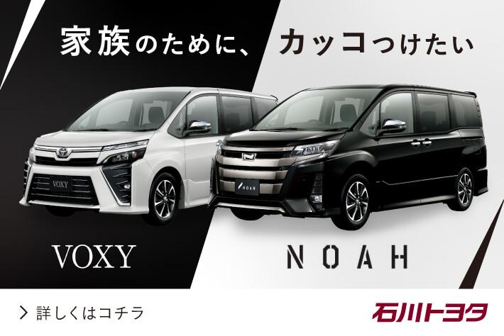 石川TOYOTA_VOXY/NOAH