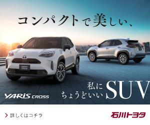 石川TOYOTA_YARIS