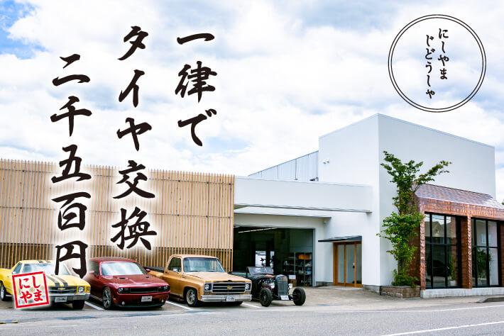 にしやま自動車2