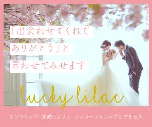 ラッキーライラック4月〜