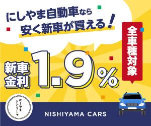 にしやま自動車3